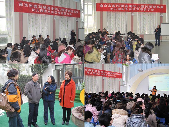 建邺区实验幼儿园对南京市教科研基地