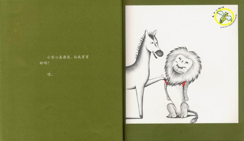 大象马甲耳朵编织图